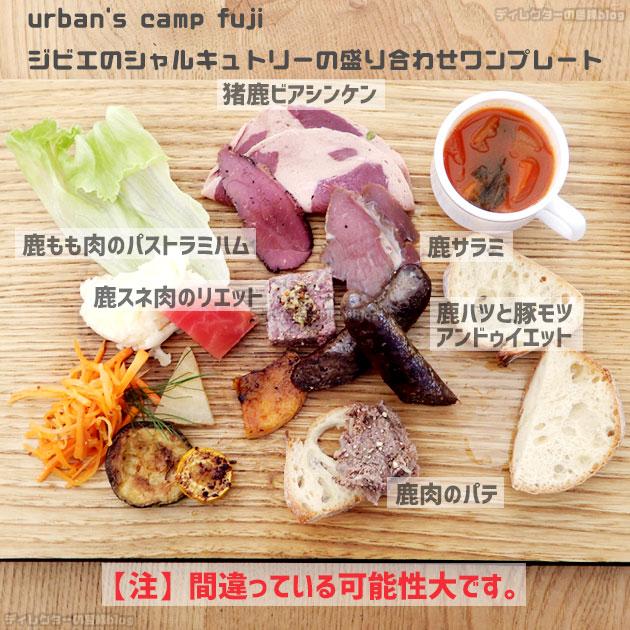 """[山梨富士]地産地消のジビエ専門ダイニング """"urban's camp fuji"""" でランチ"""