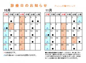 カレンダー(2018年10-11月)