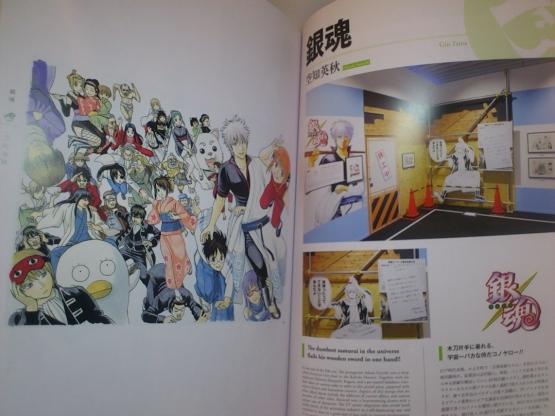 創刊50周年記念週刊少年ジャンプ展 銀魂 公式図録