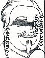 銀魂 カーネルサンダース