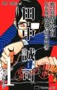 tanakaseiji001.jpg