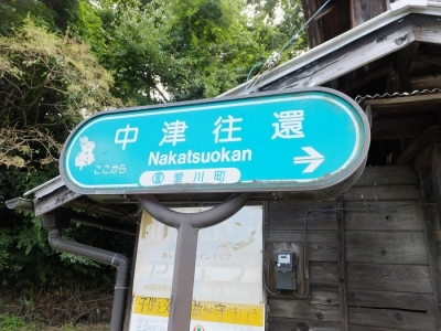 愛川町・中津往還標識