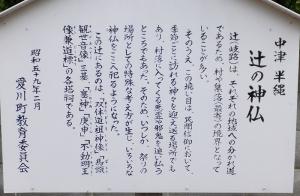 愛川町中津・辻の神仏案内板