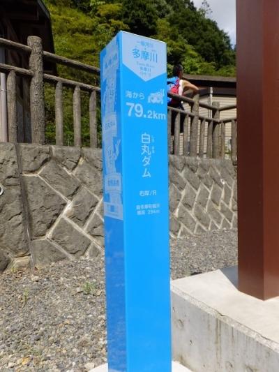 白丸ダム地名標柱