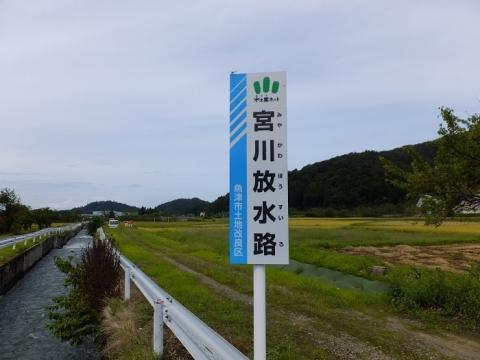 宮川放水路