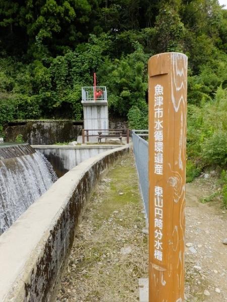 魚津市水循環遺産 東山円筒分水槽