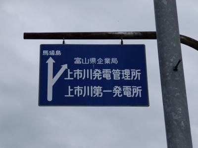 上市川第一発電所案内標識