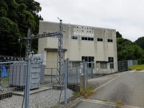 上市川第一発電所