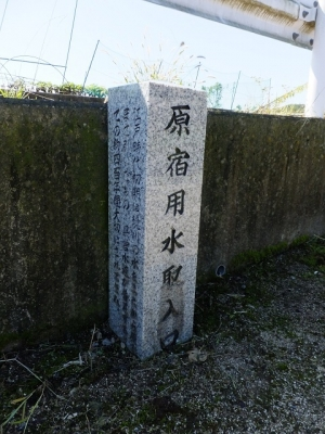 境川の原宿用水取入口地名標柱