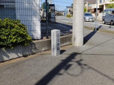 原宿市跡地名標柱