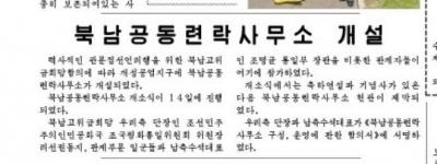 20180915 rodong4