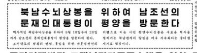 20180918 rodong1 mun