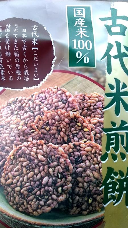 古代米煎餅レビュー