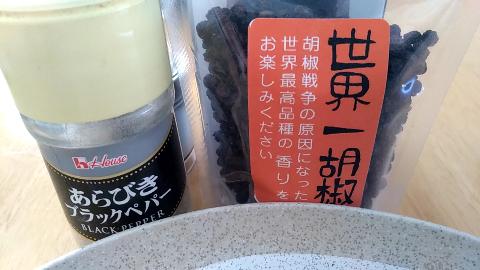 胡椒食べ比べ2