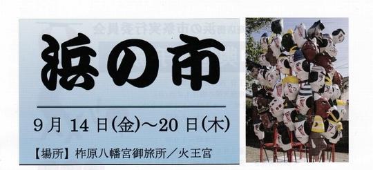 2018hamanoichi0.jpg