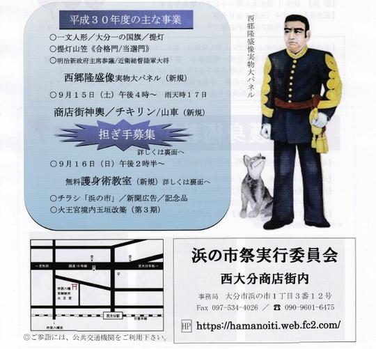 2018hamanoichi1.jpg