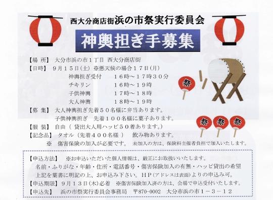 2018hamanoichi2.jpg