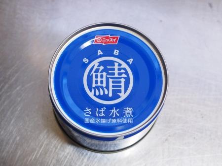 サバ納豆釜玉うどん027