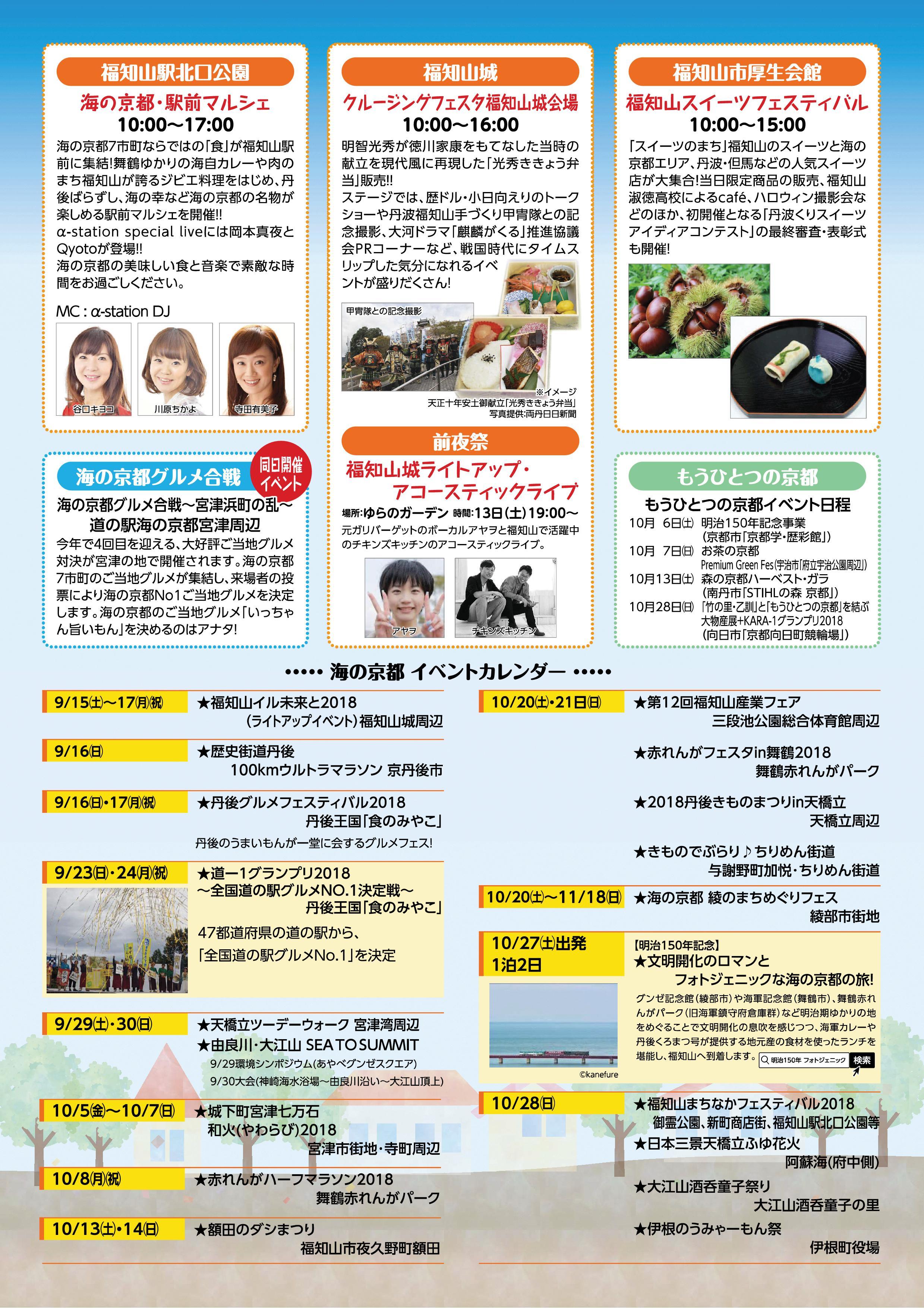 fukuchiyama_ura.jpg