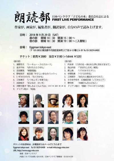 朗読部(FB告知用)_convert_20180813142838