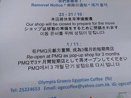 DSC_3618Olimpia Coffee