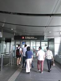 DSC_3667香港西九龍駅