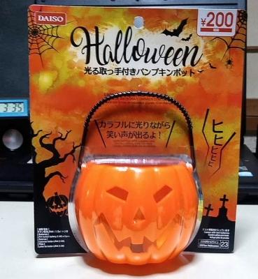 笑って光るかぼちゃパッケージ