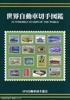 世界自動車切手図鑑