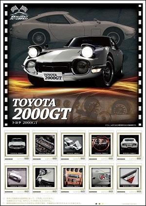 名車コレクションフレーム切手セット トヨタ 2000GT編