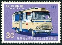 三菱ローザ(琉球切手)
