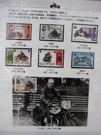 オートバイの歴史2