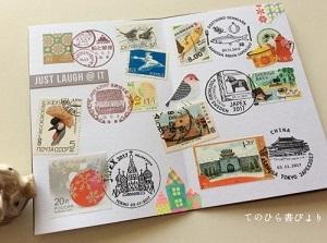 切手アレンジ例
