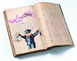 加古里子さんの絵日記
