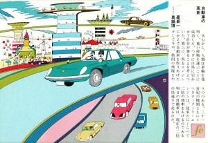 1966年福岡博 記念のポストカード 絵/真鍋博 文/星新一