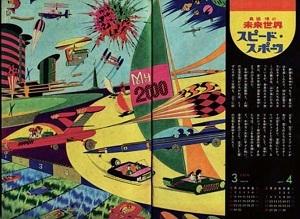 週刊少年キング1970年1号のグラビア