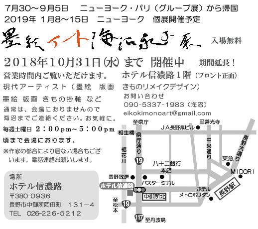 sinanoji_02.jpg