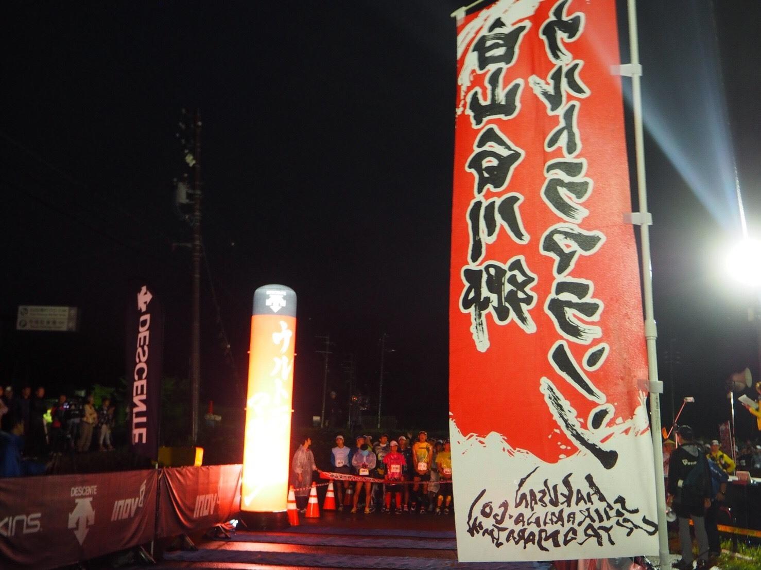 ウルトラマラソン2