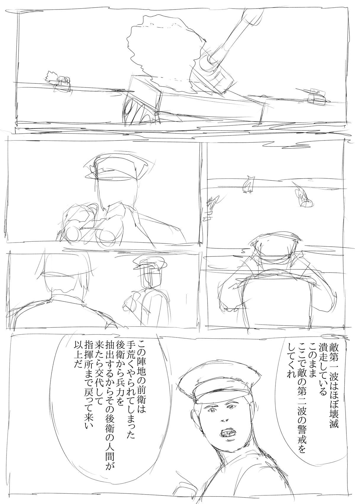 漫画のラフ その1