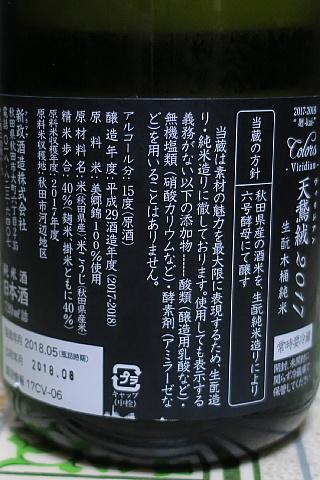 akitasake2