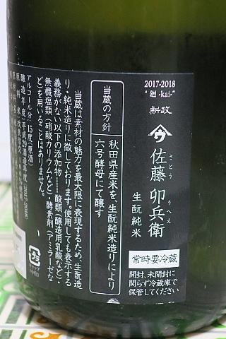 akitasake4