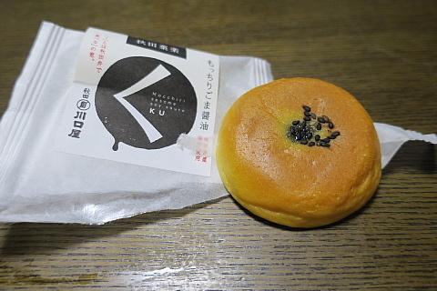 okkawaguti7