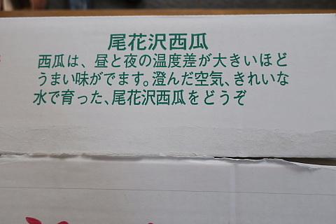 suikaobanazawa3