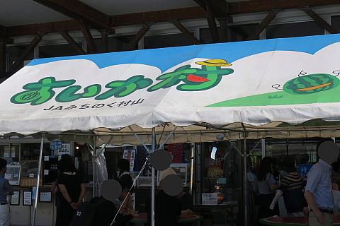 suikaobanazawa4