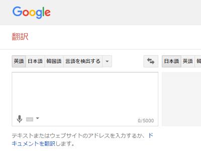 google-translation-top.png