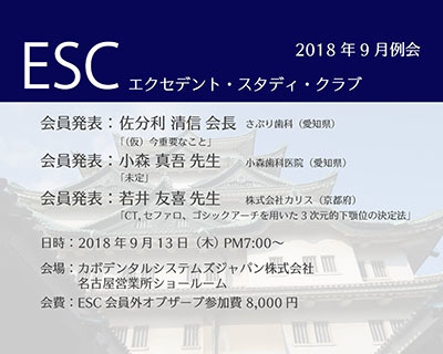 ESC9月例会