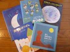 月の絵本たち