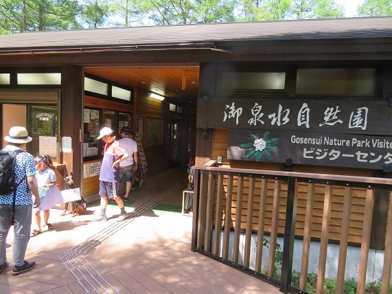 3N01 御泉水自然園 0804