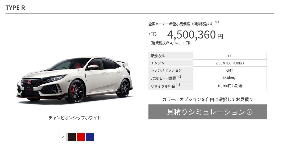 ガソリン車|タイプ・価格|シビック TYPE R|Honda
