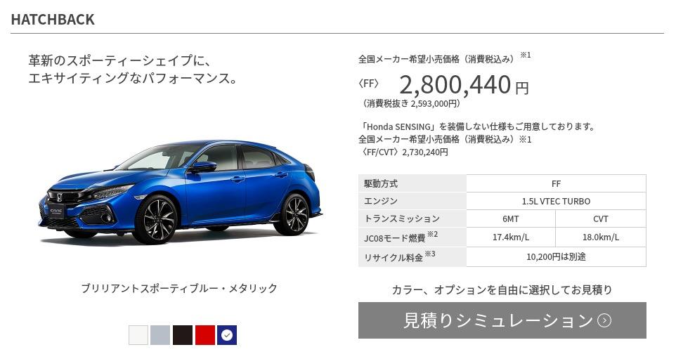 ガソリン車|タイプ・価格|シビック ハッチバック|Honda