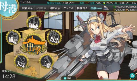 E-5クリア後